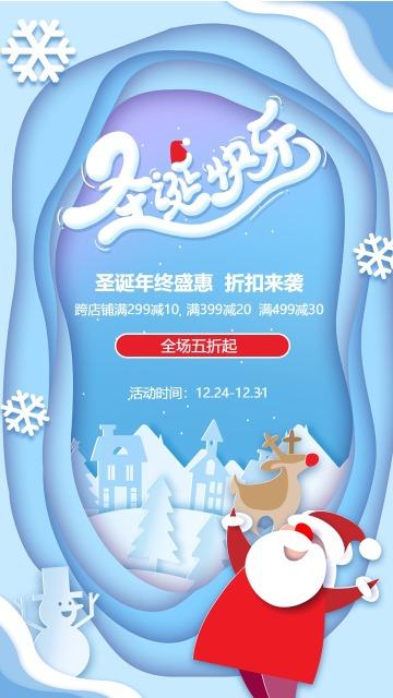 蓝色圣诞节圣诞宣传促销活动海报