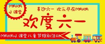 六一儿童节卡通风幼儿童培训机构节日活动宣传微信公众号封面大图