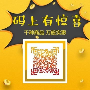 黄色简约创意宣传营销扫码关注方形二维码