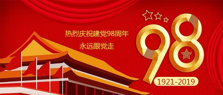 红色喜庆七一建党节扁平简约公众号封面