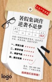 暑假班暑期班招生宣传模拟考试考卷H5