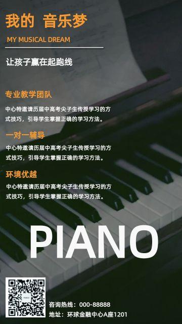 音乐辅导培训招生海报