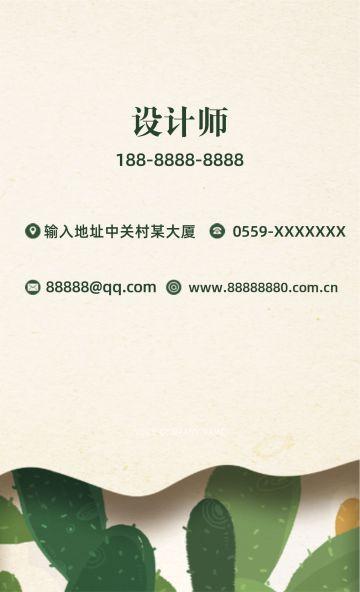 个人名片简约风企业宣传介绍公司简介名片