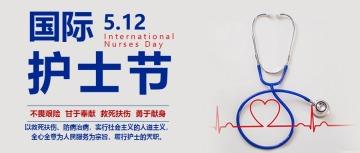 简约风国际护士节公众号首图