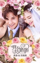 粉色清新简约婚礼邀请函H5