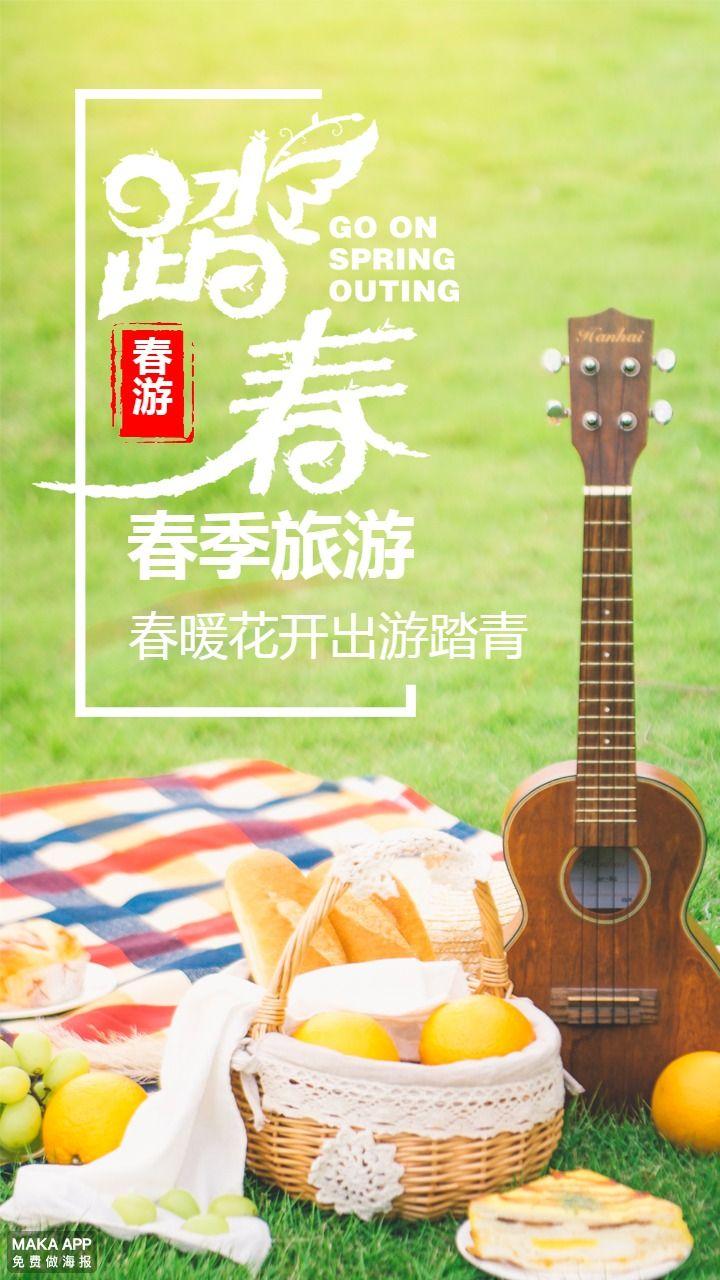 踏青清新文艺春游旅行海报