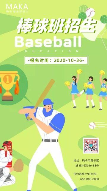 绿色手绘简约扁平棒球招生宣传海报