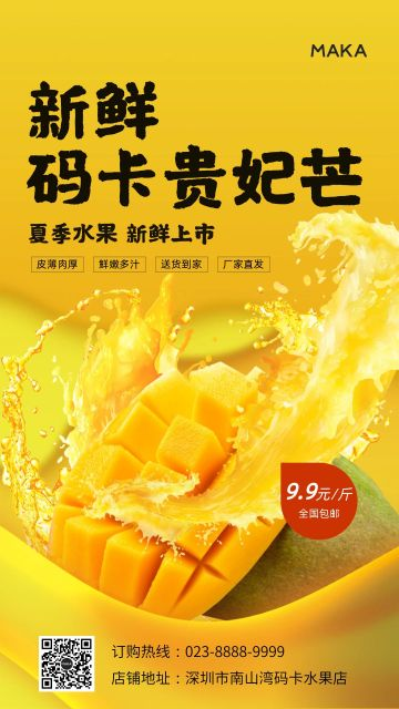 黄色简约风格水果促销宣传海报