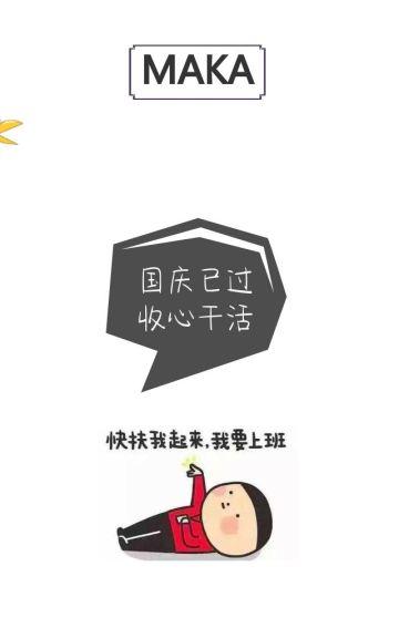 国庆假期结束收心宣传文化H5