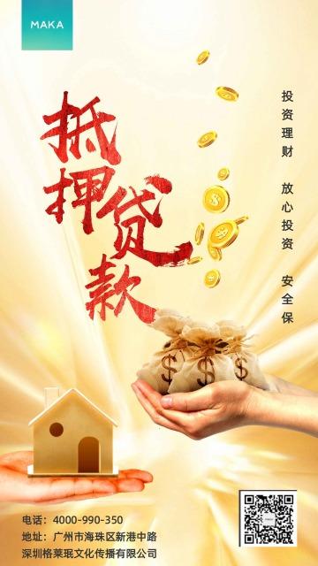 金色大气商业贷款手机海报模板
