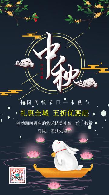 蓝色卡通手绘店铺中秋节促销活动宣传海报