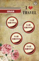复古旅游模板