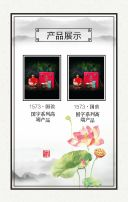 白色中国风水墨公司邀请函发布会邀请函翻页H5