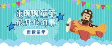 六一儿童节卡通手绘清新简约重返童年公众号封面