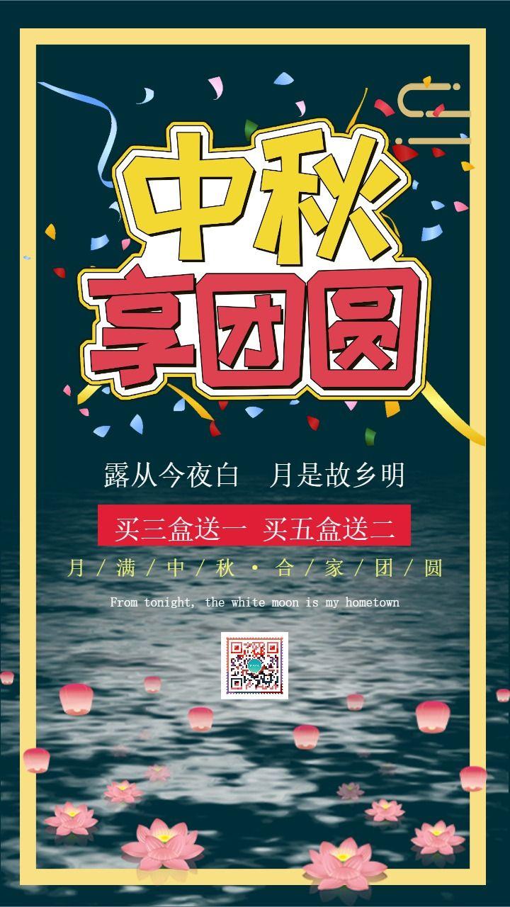 蓝色简约大气中秋月饼促销 店铺月饼促销活动宣传海报