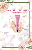 美妆•国庆促销活动