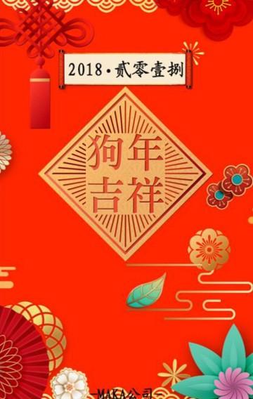 中国风新年祝福/新年贺卡/祝福贺卡 /新年祝福 /恭贺新春 2018