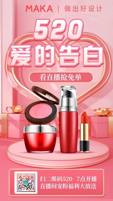 粉色简约风520日化直播宣传海报
