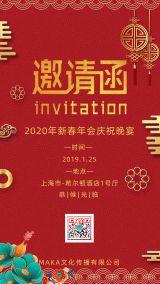 红色喜庆中国风2020鼠年年会邀请函春节年会庆功宴海报模版