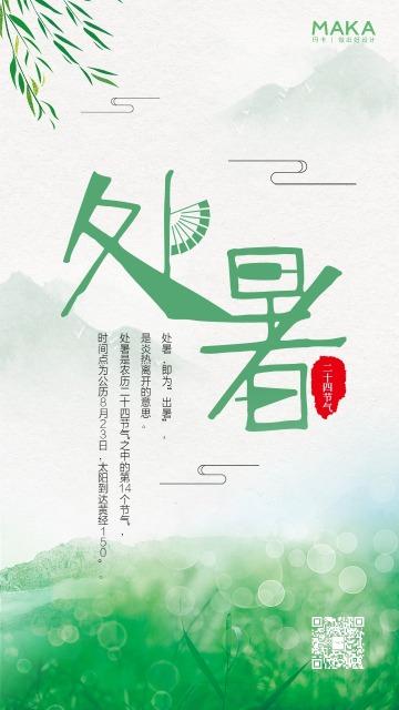 简约创意处暑清新绿色山水柳条处暑节气日签心情语录早安二十四节气宣传海报