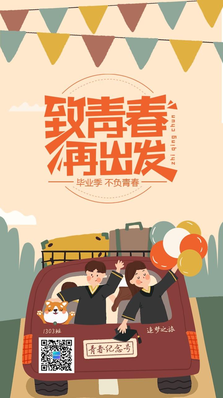 致青春毕业季卡通手绘风校园手机版海报