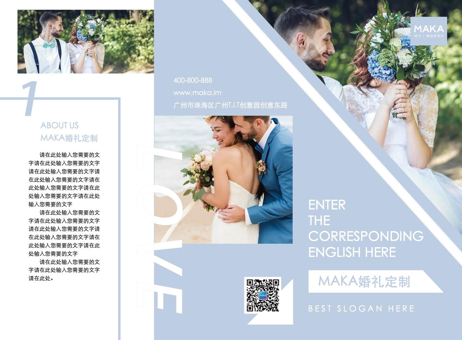 简约温馨婚庆婚礼宣传三折页