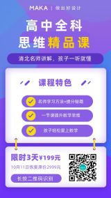 紫色大气课程促销活动玩法手机海报模板