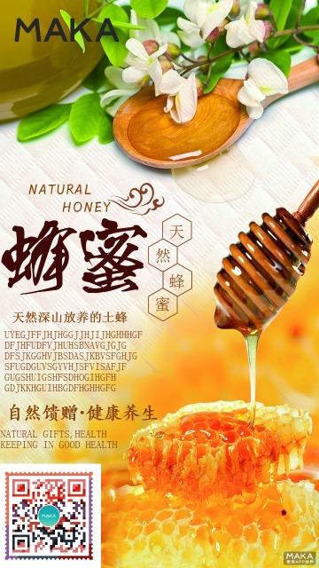 自然馈赠天然野蜂蜜宣传海报