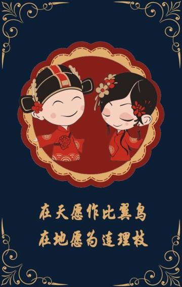高端蓝红蓝新中式中国风q版可爱婚礼结婚请柬