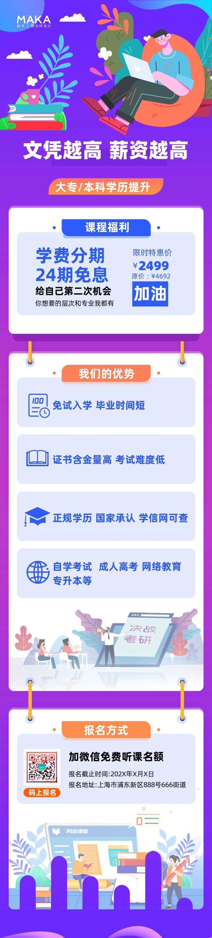 紫色治愈系插画风教育行业考研/学历提升招生宣传推广长图模板