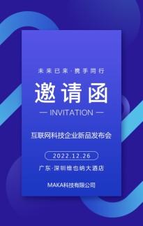 简约扁平互联网科技峰会会议邀请函企业宣传H5
