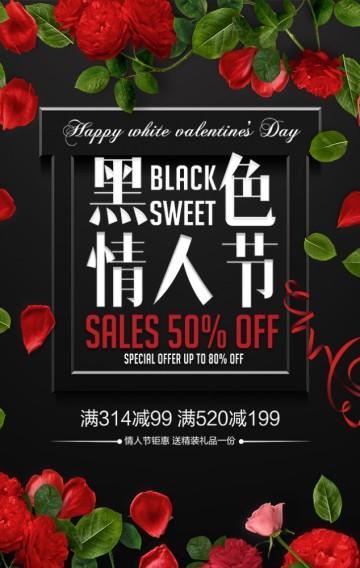 黑色情人节七夕520商家促销打折优惠活动宣传模板