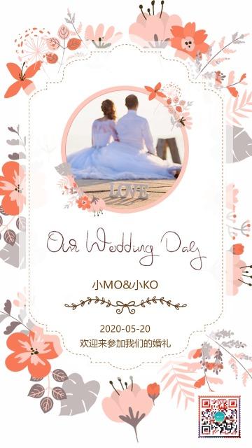 清新文艺花朵婚礼邀请函结婚请柬邀请函海报模板