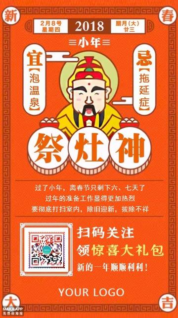 2018年小年贺卡过年好春节祝福小年祝福海报年终促销宣传小年促销扫一扫二维码年货节