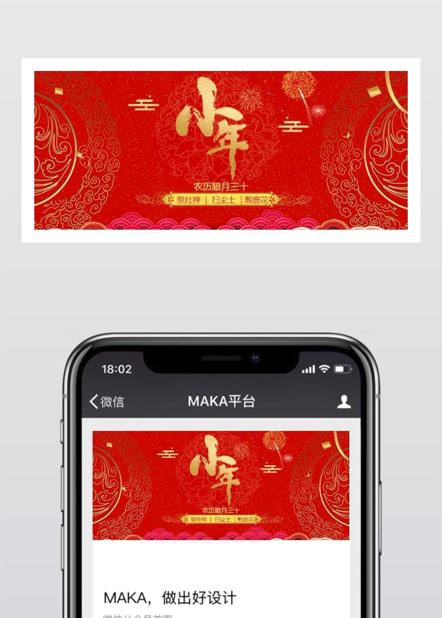 中国风公众号小年促销折扣活动推广宣传封面大图红色喜庆烟花祥云