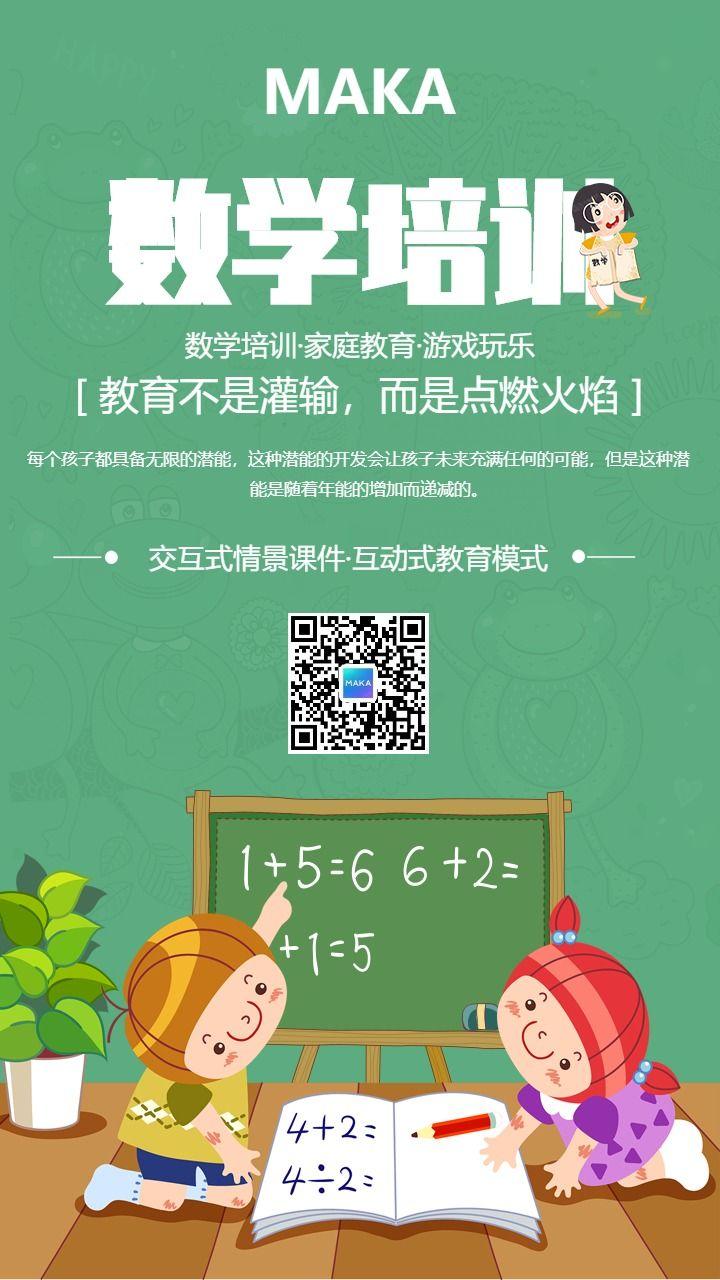 数学培训班清新简约企业宣传手机海报