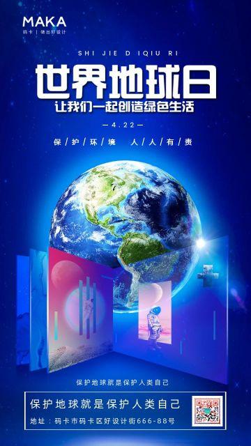 蓝色简约大气世界地球日公益节日宣传海报