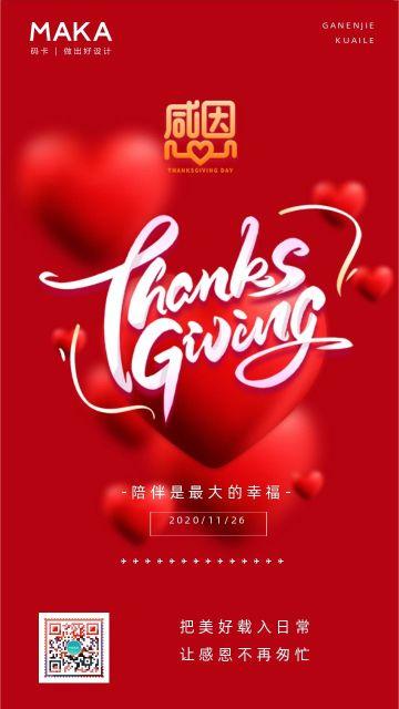 红色扁平简约感恩节节日祝福手机海报