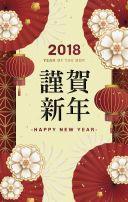 2018新春 贺卡 企业 个人 个人邀请 年会