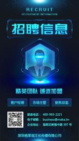 蓝色科技招聘招募海报模板