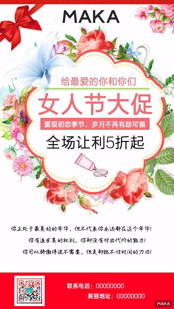 女人节大促宣传海报