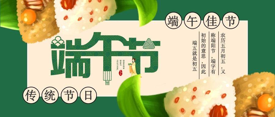 绿色简约端午节节日宣传公众号首图