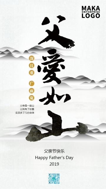 父亲节简约中国风金融电商地产学习机构等行业通用海报模板