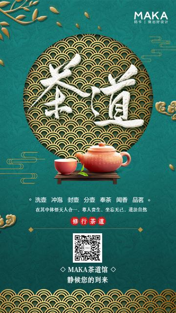 餐饮行业中国风茶文化/茶馆促销宣传海报