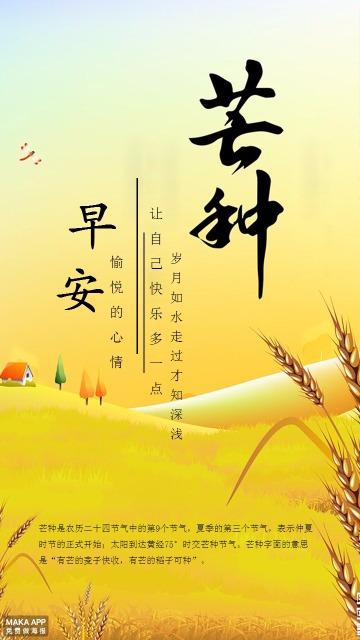 中国传统节气芒种