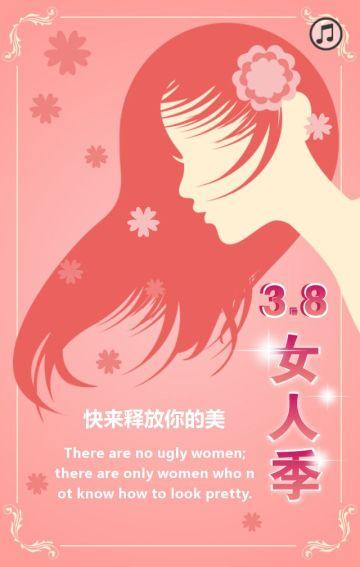 粉色卡通女神节节日祝福翻页H5