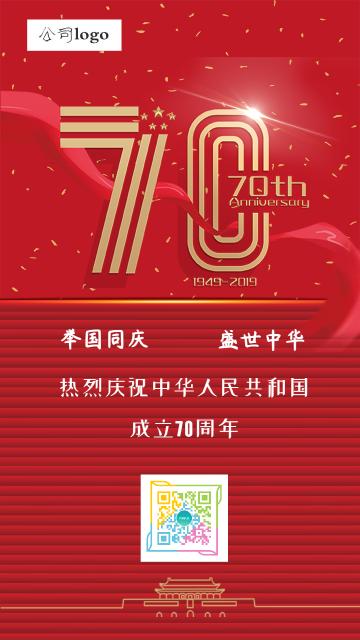 红色简约建国70周年宣传海报