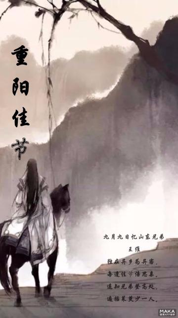 灰色复古水墨风重阳节祝福海报