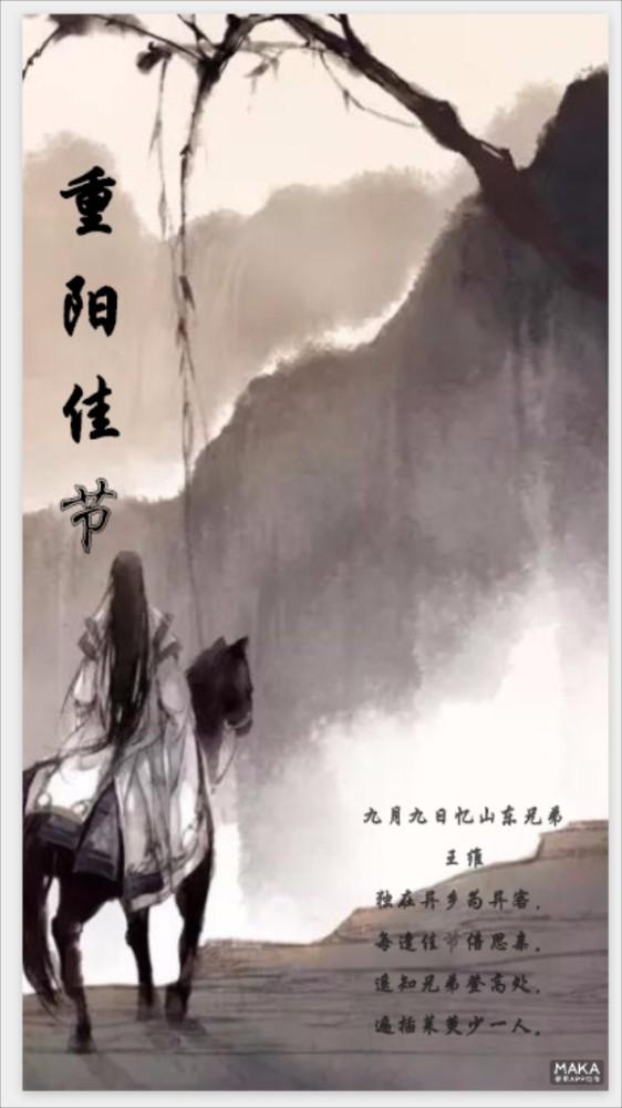 我的MAKA作品——重阳节