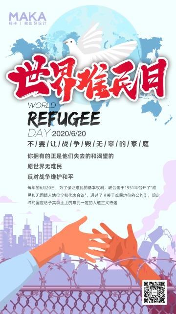 蓝色扁平世界难民日节日宣传手机海报